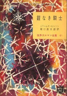 世界大ロマン全集 61 鎧なき騎士 / ジェームス・ヒルトン/竜口直太郎