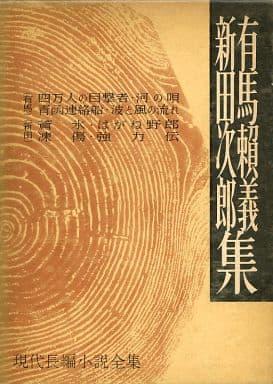 現代長編小説全集 15 有馬頼義 新田次郎集 / 有馬頼義/新田次郎
