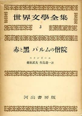 世界文学全集 第1期 3 スタンダール / スタンダール