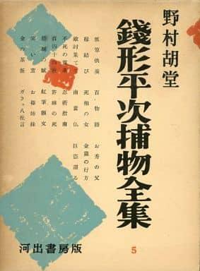 銭形平次捕物全集 5 / 野村胡堂