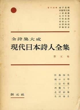 現代日本詩人全集 5 全詩集大成 / 西條八十
