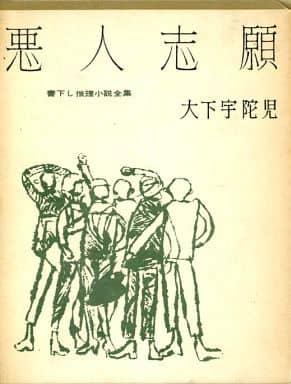書下し推理小説全集 2 悪人志願 / 大下字陀児