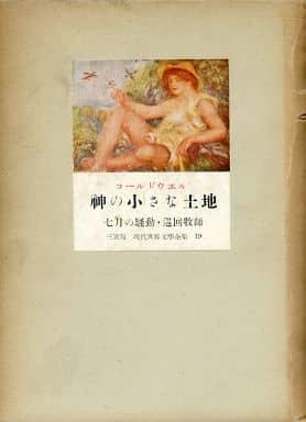 三笠版 現代世界文学全集 19 神の小さな土地 / アースキン・コールドウェル