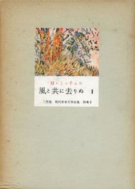 三笠版 現代世界文学全集 別巻2 風と共に去りぬ II / マーガレット・ミッチェル