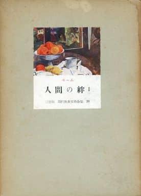 三笠版 現代世界文学全集 10 人間の絆 I / モーム