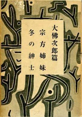 長編小説全集 6 大仏次郎篇 / 大仏次郎