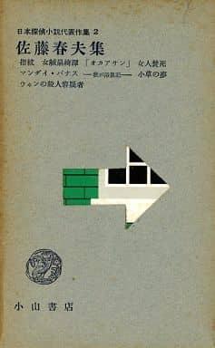 日本探偵小説代表作集 2 佐藤春夫集 ウヰンの殺人容疑者 / 佐藤春夫