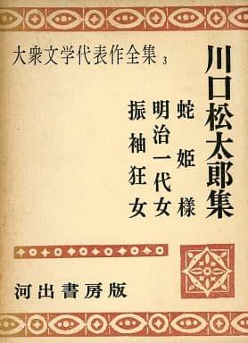 大衆文学代表作全集3 川口松太郎集 蛇姫様・振袖狂女 / 川口松太郎