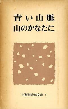 石坂洋次郎文庫 5 青い山脈・山のかなたに / 石坂洋次郎