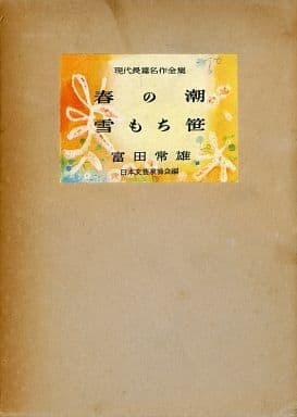 現代長編名作全集 3 富田常雄集 春の潮・雪もち笹 / 富田常雄