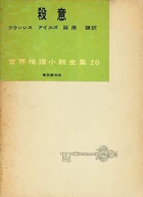 世界推理小説全集 20 殺意 / フランシス・アイルズ/延原謙