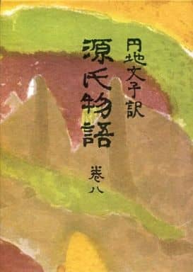 源氏物語 巻八 / 円地文子