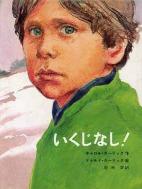 <<英米文学>> いくじなし!