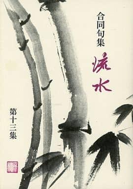 合同句集 流水 第13集 / 八水会