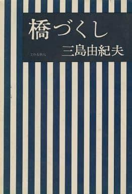橋づくし / 三島由紀夫