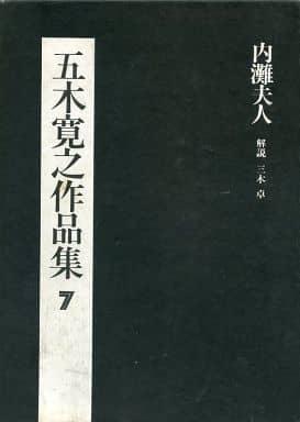 五木寛之作品集7 / 五木寛之