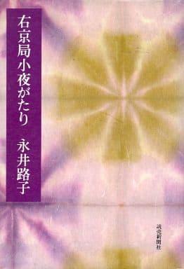 右京局小夜がたり / 永井路子