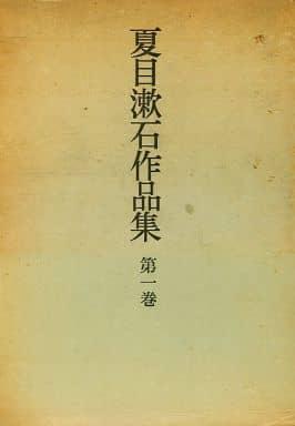 夏目漱石作品集 第一巻 吾輩は猫である / 夏目漱石