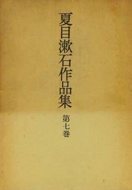 夏目漱石作品集 第七巻 行人 / 夏目漱石