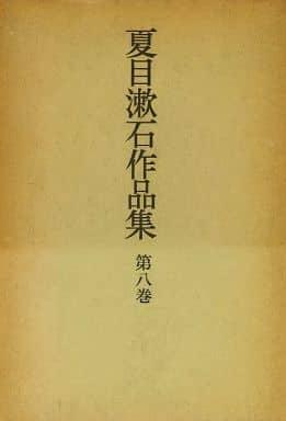 夏目漱石作品集 第八巻 こころ 道草 / 夏目漱石