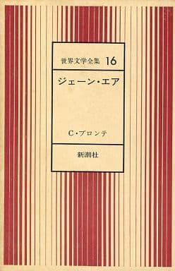 <<海外文学>> ケース付)世界文学全集 16 ジェーン・エア / C・ブロンテ
