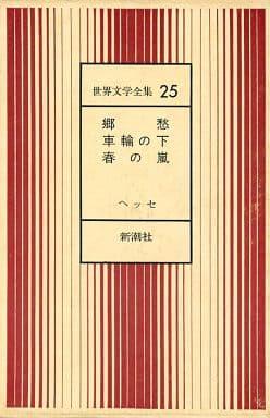 <<海外文学>> ケース付)世界文学全集 25 郷愁/車輪の下 / ヘッセ