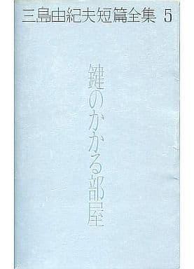 鍵のかかる部屋 三島由紀夫短篇全集5 / 三島由紀夫
