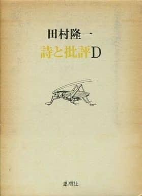 詩と批評 D / 田村隆一