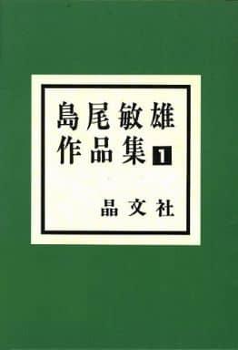 島尾敏雄作品集 1 / 島尾敏雄