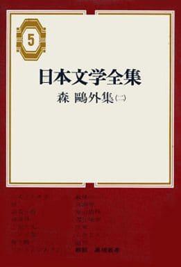 日本文学全集 5 森鴎外集(二) / 森鴎外