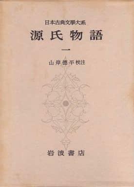 日本古典文学大系14 源氏物語(一) / 山岸徳平