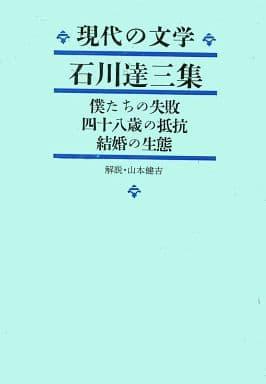 ケース付)石川達三集 現代の文学第19 / 石川達三