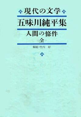 ケース付)五味川純平集 現代の文学第33 / 五味川純平