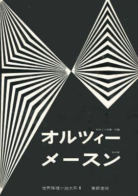 ケース付)世界推理小説大系第8オルツィー、メースン / E・オルツィー/AEWメースン