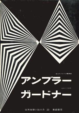 ケース付)世界推理小説大系第23アンブラー / E・アンブラー