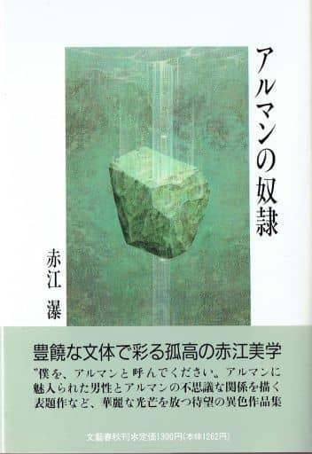 <<日本文学>> アルマンの奴隷