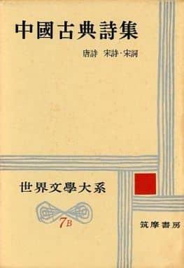 ケース付)世界文学大系 7B 中國古典詩集 2