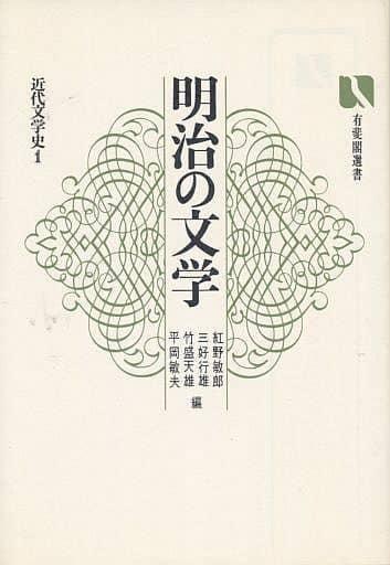 <<日本文学>>> 近代文学史 1 明治の文学