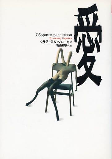 <<ロシア・ソビエト文学>> 愛 (文学の冒険シリーズ)
