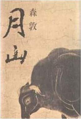 <<日本文学>>> 月山