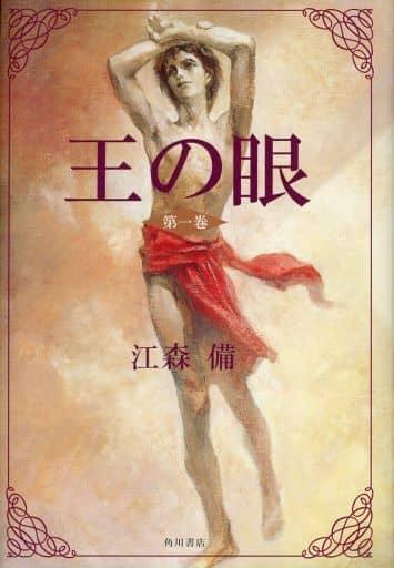 <<日本文学>>> 王の眼 第一巻