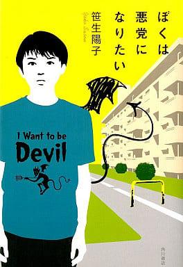 <<日本文学>> ぼくは悪党になりたい