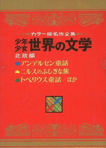 <<児童書・絵本>> ケース付)少年少女世界の文学 カラー名作 20 北欧編