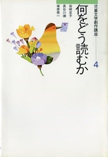 <<児童書・絵本>> 児童文学創作講座 4