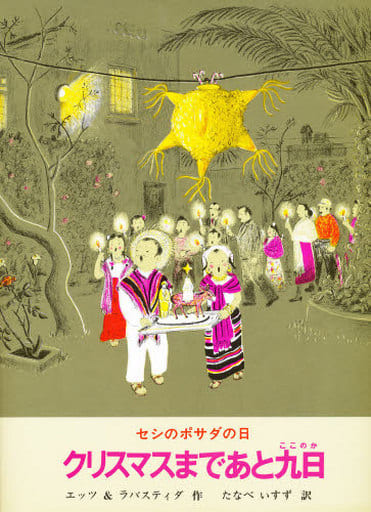 <<絵本>> クリスマスまであと九日-セシのポサダの日
