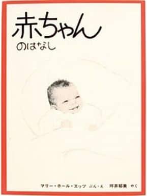 <<絵本>> 赤ちゃんのはなし
