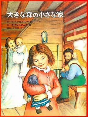 <<児童書>> 大きな森の小さな家