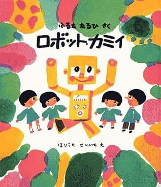 <<児童書>> ロボット・カミイ