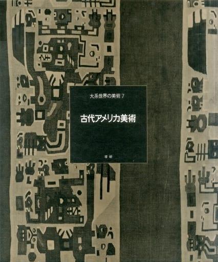 <<芸術・アート>> ケース付)大系世界の美術 第7巻 古代アメリカ美術