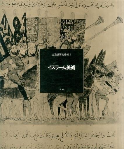 <<芸術・アート>> ケース付)大系世界の美術 第8巻 イスラーム美術